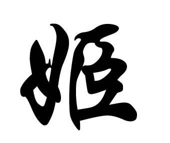 """""""姬""""姓—中国现在最古老的姓氏"""