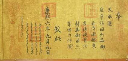 """奉天承运 皇帝诏曰""""是什么意思 哪个皇帝最早使用"""