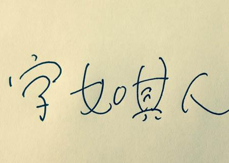 从笔迹能推断人的性格吗