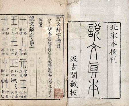《说文解字》:我国第一部按部首编排的字典