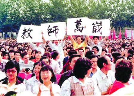 1985年人们庆祝第一个教师节