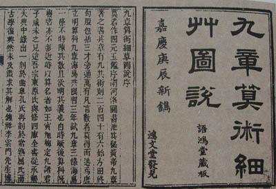 中国古代的数学教育是怎么样的