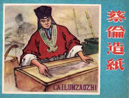 蔡伦发明纸之前真的没有纸吗 蔡伦其实是纸张改造者