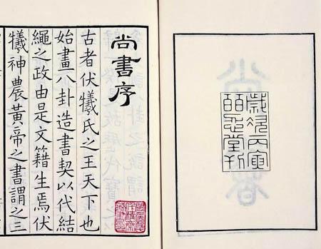 """流传千年的《尚书》系""""伪书"""""""