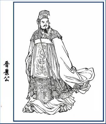 晋景公—掉进粪坑里呛死的倒霉皇帝