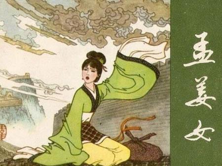 孟姜女哭长城是真的吗 孟姜女真的哭倒长城了吗