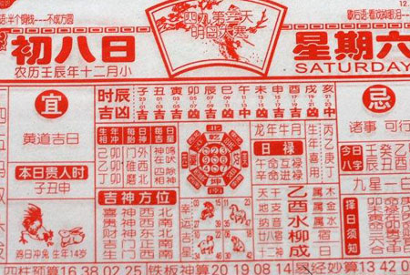 """""""皇历""""和""""黄历""""有区别吗 """"皇历""""能写成""""黄历""""吗"""