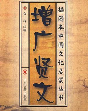 《增广贤文》为何被誉为蒙学经典