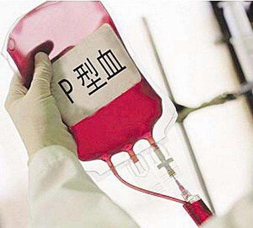 什么是P型血