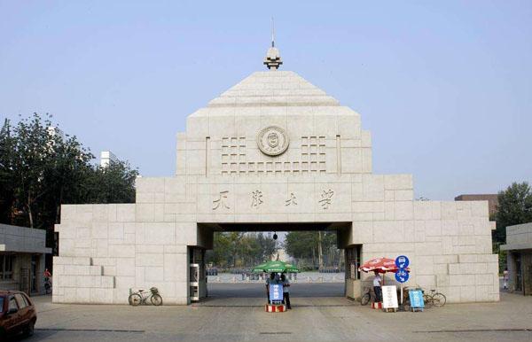 中国最早的大学是哪所