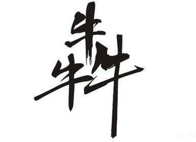 这些品字型汉字你认识多少