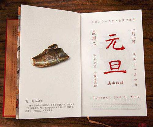 中国古代以哪个月当第一个月?