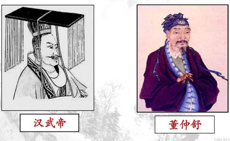 汉武帝为什么要独尊儒术
