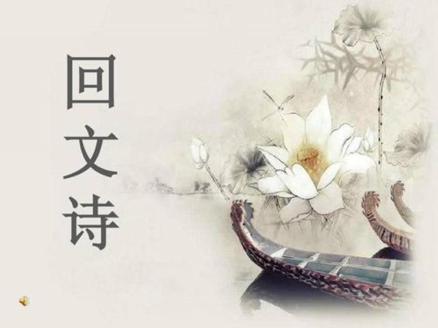 """汉语""""回文诗""""漫谈"""