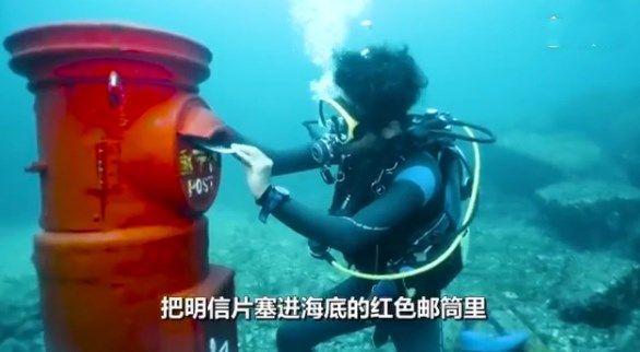 世界上最深的邮筒!位于10米深的海底