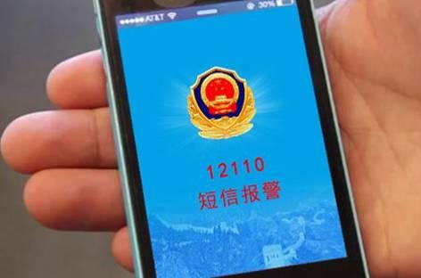 在中国可以短信报警